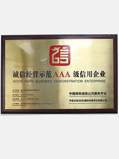 诚信经营示范AAA级信用企业