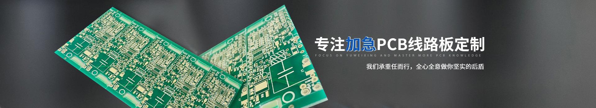 裕惟兴-专注加急PCB线路板定制